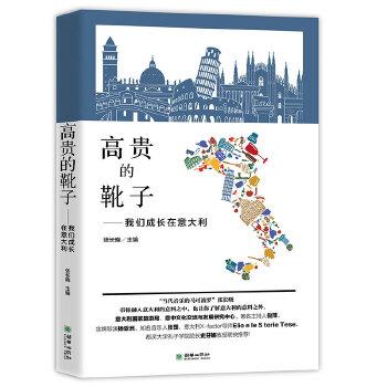 【正版全新直发】高贵的靴子——我们成长在意大利 张长晓 9787505442665 朝华出版社