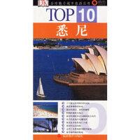 【正版全新直发】DK经典力作TOP10 悉尼 (澳)沃默斯雷 ,(澳)内乌斯坦 ,熊贵帆,胡朗 97875637136