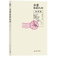 【新书店正版】台湾自然札记张之杰中国科学技术出版社9787504672414