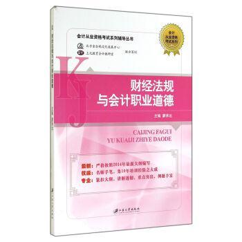 【二手旧书8成新】会计从业资格考试系列辅导丛书会计从业资格考试系列:财
