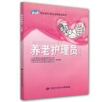 养老护理员(五级)――1+X职业技术职业资格培训教材
