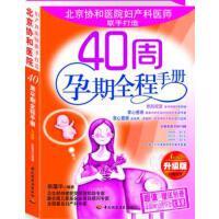 【旧书二手书8成新】怀孕:白金版40周孕期全程手册(套装全2册) 9787501949144 徐蕴华 中国轻工业出版社