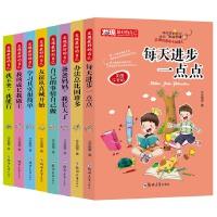 包邮 发现最好的自己 共8册 彩图注音版 小学生一年级二年级三年级123年级课外阅读书 校园儿童成长励志读本辅助阅读书