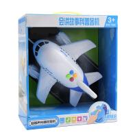 儿童智力故事飞机带灯光音乐仿真惯性客机模型飞机玩具