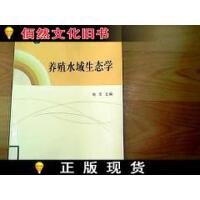 【二手正版9成新现货】养殖水域生态学 赵文 中国农业出版社