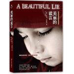 【正版直发】美丽的谎言(国际榜) Irfan Master 9787544728737 译林出版社