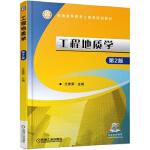 【新书店正版】工程地质学 第2版王贵荣机械工业出版社9787111571964