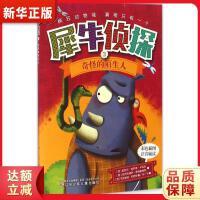 犀牛侦探3奇怪的陌生人 皮拉尔・洛萨诺・卡瓦约,亚历杭德罗・罗德里格斯(著) 辽宁少年儿童出版社97875315682