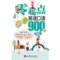 零起点应急英语口语900句(白金版)(英语+音标+中文+谐音=超好用的英语口语应急书)