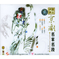 京剧名家名段荟萃四(VCD)