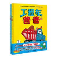 小贝壳绘本馆-(全2册)*9787530494189 [美]琼・霍勒布 [美]詹姆斯・迪安 筱晓