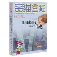 能闻出孩子味儿的乌龟 笑猫日记系列童话的杨红樱书单本三四五年级课外书畅销故事书 儿童文学9-12岁小学生阅读书籍   明天出版社