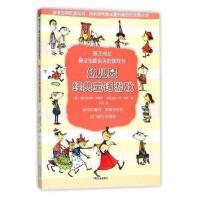 火热促销 幼儿园经典童话游戏(孩子成长全面实用的游戏书) (德) 梅西蒂尔德・韦赛尔,布里吉特・冯・韦格;尹倩 978