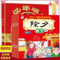 过年啦立体书 中国传统节日绘本 全套11册乐乐趣亲子互动游戏图画书故事3D效果 除夕新年春节的情景认知 欢乐中国年立体