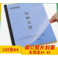 A3 A4 �b��z片15C透明/磨砂�z片 塑料封面皮20�zpvc���透明封皮 a4�z片 1 A4 25�z 0.25mm