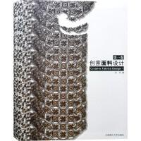 创意面料设计 卷 东华大学 沈沉编著 服装 窗饰 家居 家具 布艺设计书籍