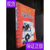 [二手旧书9成新]小屁孩日记(套装共20册) /陈万知、朱力安 译