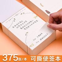 一日一作可撕便签本小本子375张加厚空白学生用韩国创意可爱办公便签条记事本便利贴多功能备忘录留言记事帖