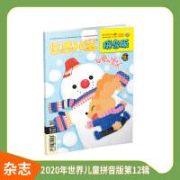 世界儿童拼音版(2020年12月期)适合小学1-2年级阅读 78-205 心爱的雪人