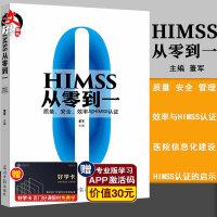 HIMSS从零到一 质量 安全 效率与HIMSS认证 董军 标准解读技术实现管理协同等方面对医院信息化建设的理念 978