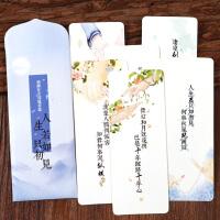 联盟古风纳兰词诗词中国风书签 复古古风手绘纪念卡片 古典学生文具礼品