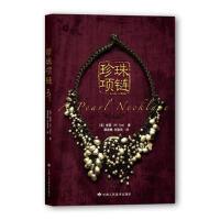 珍珠项链 【美】米雪 龚淑敏 刘金良 甘肃人民美术出版社