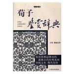 荀子鉴赏辞典(文通版)