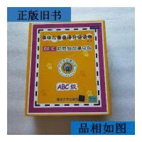 【二手旧书9成新】清华儿童英语分级读物:朗文机灵狗故事乐园ABC