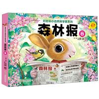 正版全新 森林报:春/好好玩小自然科学家系列