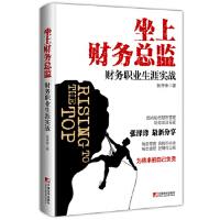 【全新正版】坐上财务总监:财务职业生涯实战 张泽锋 9787509215104 中国市场出版社
