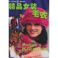 【二手旧书9成新】 精品女装毛衣 张天舒,王涌 9787506430784 中国纺织出版社