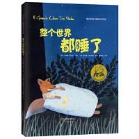 【新书店正版】整个世界都睡了 --博洛尼亚书展获奖作品,2014年受欢迎的睡前读物之一乔维娜佐波莉 (Giovanna