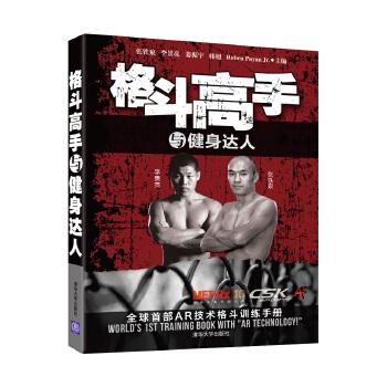 格斗高手与健身达人(pdf+txt+epub+azw3+mobi电子书在线阅读下载)