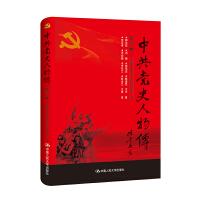 中共党史人物传・第82卷