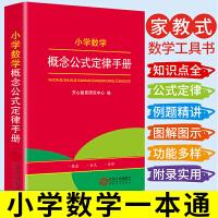 小学数学概念公式定律手册 小学生1-6年级 数学基础知识大全延伸知识点讲解大全