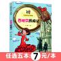 穿越世界大冒险:西班牙历险记 纸上魔方编 9787221114501 贵州人民出版社