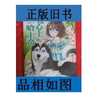 【二手旧书9成新】小小姐天使在身边系列1:路过心上的哈士奇