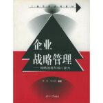 【新书店正版】企业战略管理:战略选择与核心能力陈收,毕少菲湖南大学出版社9787810536578