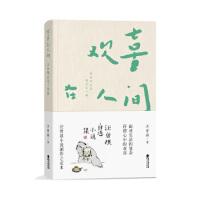 欢喜在人间汪曾祺鹭江出版社9787545914634