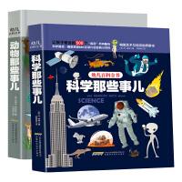 2册幼儿百科全书科学那些事儿动物那些事让孩子着迷的500个有趣的科学真相儿童百科全书关于科学的十万个为什么漫画书揭秘科