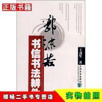 【二手9成新】郭沫若书信书法辨伪王戎笙著兰州大学出版社