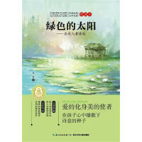 中国经典文学名著-典藏本-绿色的太阳-金波儿童诗选金波长江少年儿童出版社