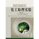 化工原理实验(第三版)(国家级精品课程教材・高等院校化工原理课程系列教材)