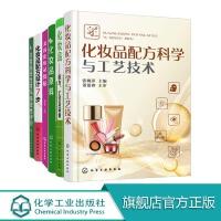 6册 化妆品原料 配方设计7步 配方科学与工艺技术 化妆品-配方工艺及设备 安全性与有效性评价 美容化妆品探秘 护肤品书