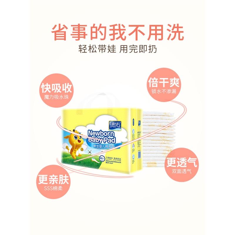 棉可洗 婴儿隔尿垫一次性护理垫夏季宝宝纸尿片