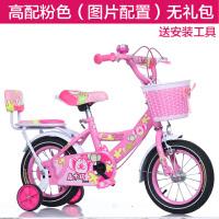 儿童自行车3岁男女孩宝宝2-3-4-5-6-7岁单车12/14/16寸小孩脚踏车