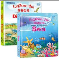 揭秘海洋童书撕不烂科普翻翻书2册 第三辑揭秘恐龙海洋3-5-6-7-10岁3D立体翻翻认知绘少年儿童版科普百科全书翻翻