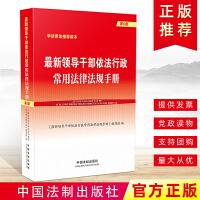 正版现货 2019年新版 *领导干部依法行政常用法律法规手册 第6版 9787521602890 中国法制出版社