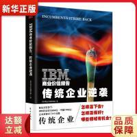IBM商业价值报告:传统企业逆袭 IBM商业价值研究院 东方出版社 9787520705486 新华正版 全国85%城