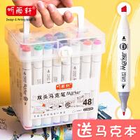 听雨轩马克笔套装专用双头小学生用绘画touch正品24色手绘36色彩色60色80色全套漫画POP水彩笔美术生动漫彩笔